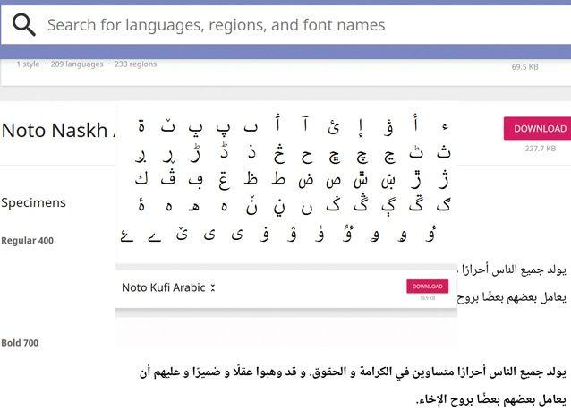 مجانا: إطلاق خطوط لـ 800  لغة باسم نوتو بما فيها خطوط عربية