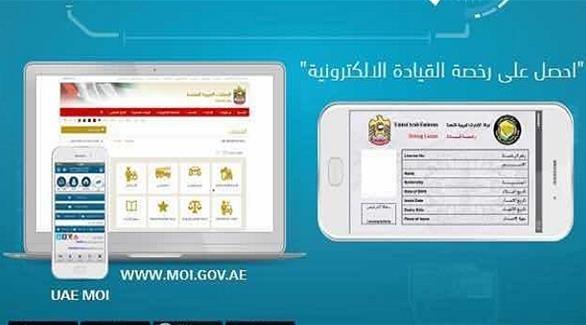 شرطة الشارقة تبدأ تطبيق إصدار رخصة قيادة بدل فاقد إلكترونيا