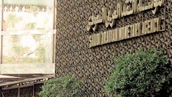 المركزي السعودي يطلب من البنوك إعادة جدولة القروض العقارية