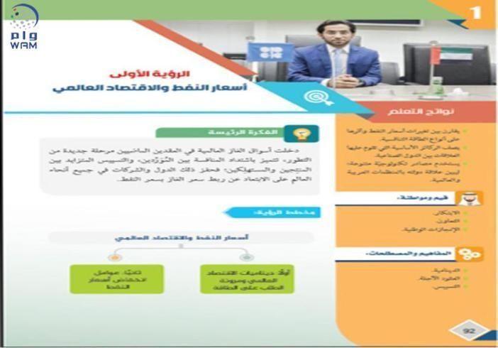 الإمارات تدخل الثقافة النفطية في المناهج الدراسية