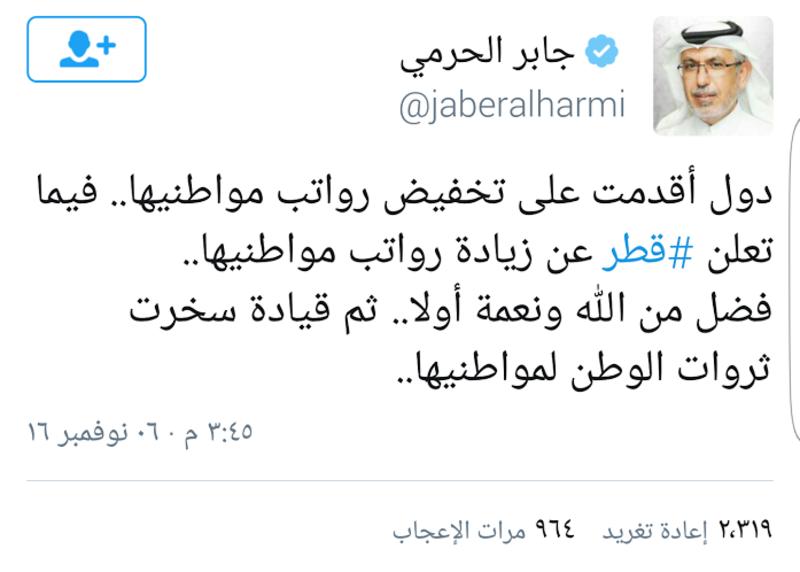 بعد زيادة الرواتب في قطر، اتهام صحفي قطري  بالسخرية من تخفيض رواتب السعوديين