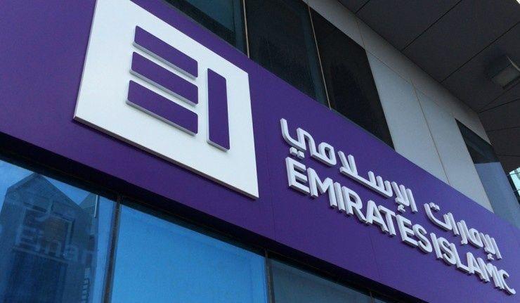 """""""الإمارات الإسلامي"""" يطرح أول خيارات التمويل الأخضر في الشرق الأوسط وشمال إفريقيا"""
