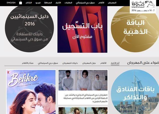 بين 7 و14 ديسمبر،  156 فيلماً من 55 دولة في مهرجان دبي السينمائي الدولي