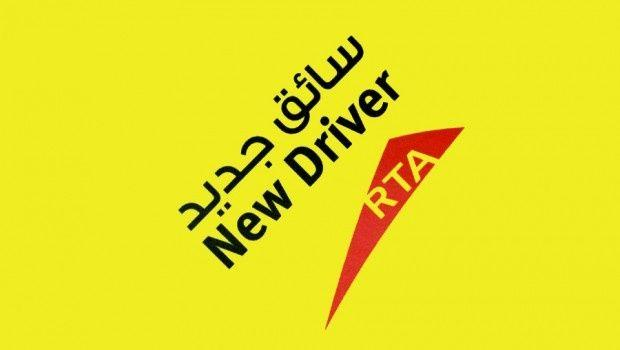 """""""طرق دبي"""" تنفي موافقتها على منح رخصة قيادة لفئة 16 سنة"""