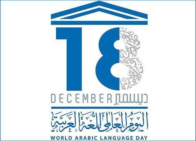 بمناسبة الاحتفال باللغة العربية في 18 ديسمبر، هل تحتاج لغة الضاد لاعتراف قطاع الاعمال بها؟