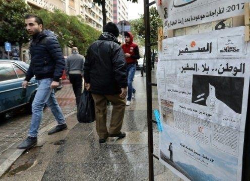 صحيفة السفير اللبنانية العريقة تتوقف عن الصدور