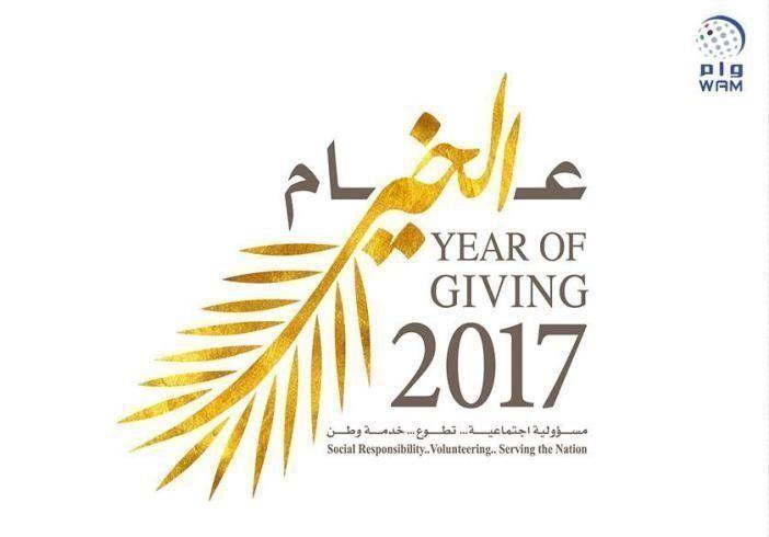"""محمد بن راشد يعتمد الشعار الرسمي لـ""""عام الخير 2017"""""""
