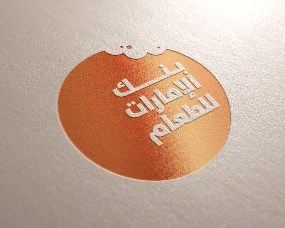 الشيخ محمد بن راشد يطلق مبادر بنك الطعام
