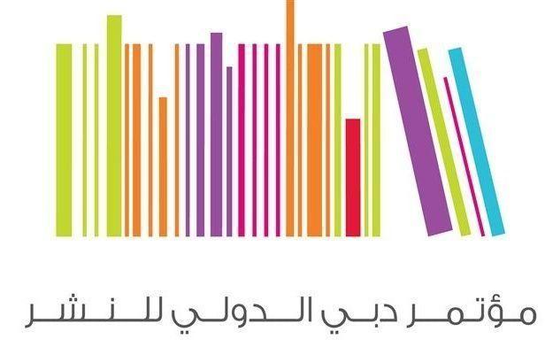 مؤتمر دولي في دبي لبحث فرص تطوير صناعة النشر بالمنطقة العربية