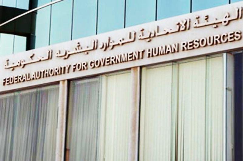 الإمارات: 60 % من الراتب الأساسي للمتزوج و40% للأعزب بدل سكن لموظفي الحكومة الاتحادية