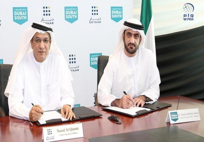 دبي الجنوب توقع مذكرة تفاهم مع ديار للتطوير لإنشاء مشروع عقاري جديد