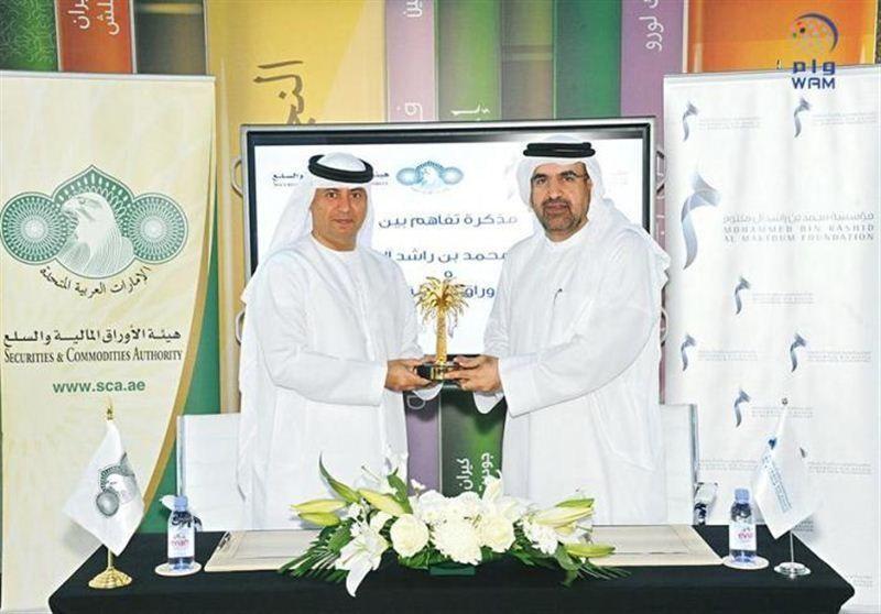 """دبي: """"الأوراق المالية"""" توقع مذكرة تفاهم مع مؤسسة محمد بن راشد آل مكتوم"""