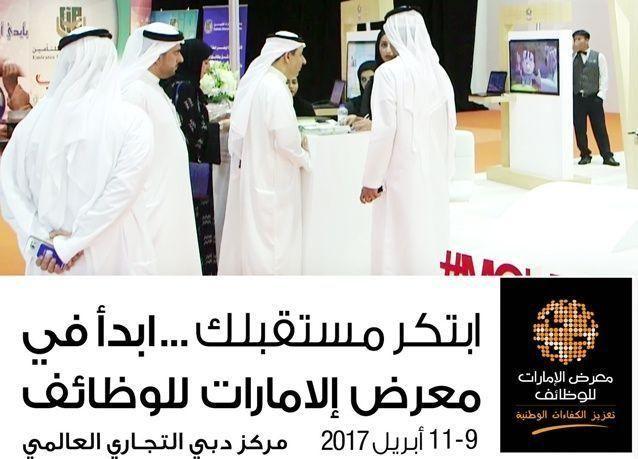 فرص كبيرة لحديثي التخرج من الإماراتيين