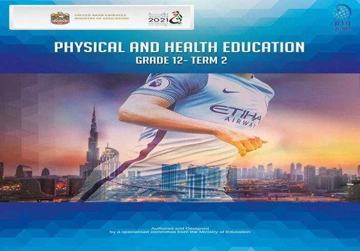 وزارة التربية الإماراتية تستحدث منهاجا دراسيا متكاملا لمادة التربية الرياضية