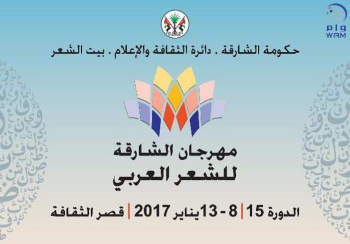26 شاعرا من 17 دولة عربية يشاركون في مهرجان الشعر العربي بالشارقة