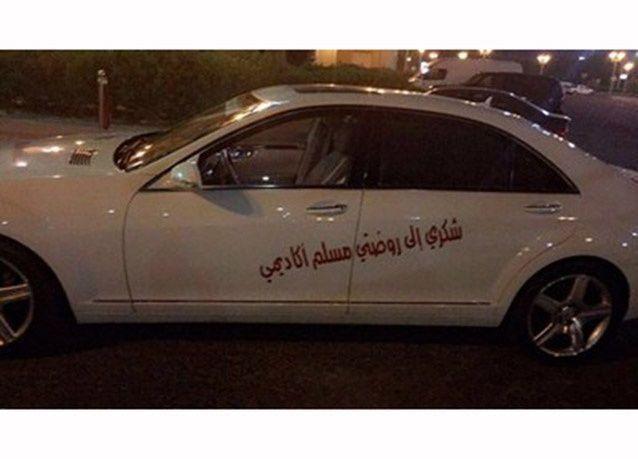 بالصور : طفلة كويتية تهدي معلمتها سيارة فارهة بعد تخرجها من الروضة