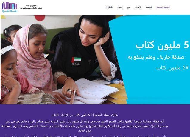 الإمارات تقدم 5 ملايين كتاب و2000 مكتبة حول العالم الإسلامي