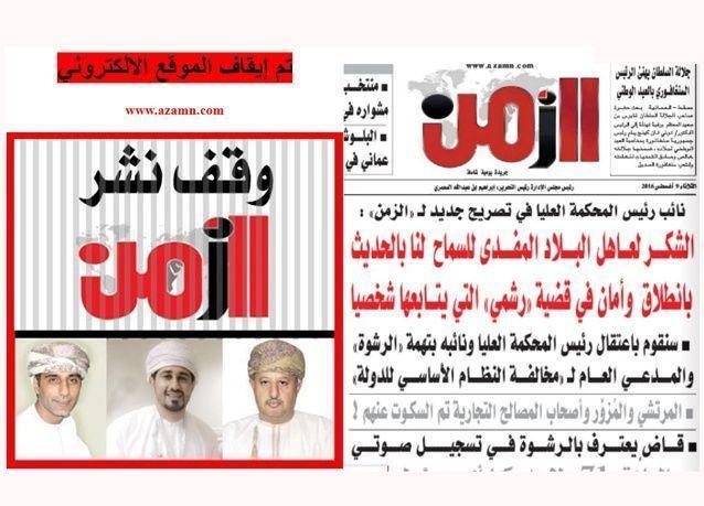 محكمة استئناف عمانية تلغي أمرا بإغلاق صحيفة الزمن  وتخفض أحكاما بالسجن
