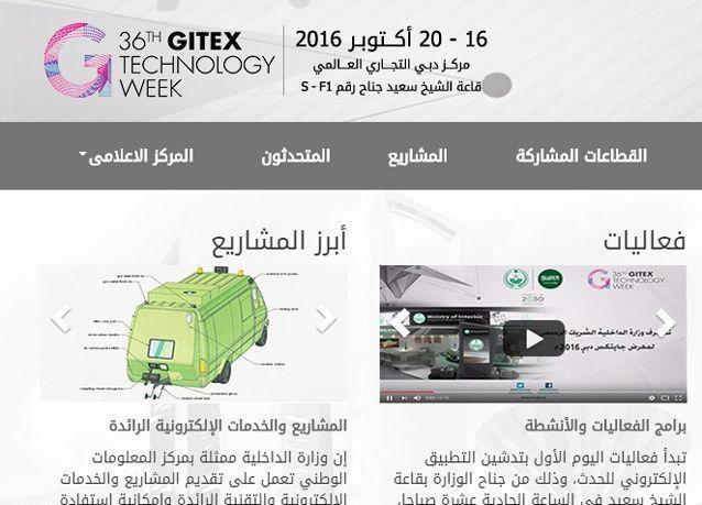 وزارة الداخلية تطلق موقعاً الكترونياً مخصصاً لمشاركتها الضخمة في معرض جيتكس 2016 وتقيم ورشة عمل لممثلي القطاعات