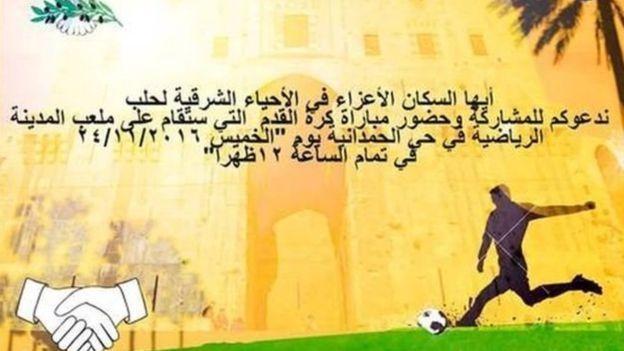 الحكومة السورية تدعو مسلحي الأحياء الشرقية الى حضور مباراة كرة قدم وتأمين خروجهم للمشاركة فيها