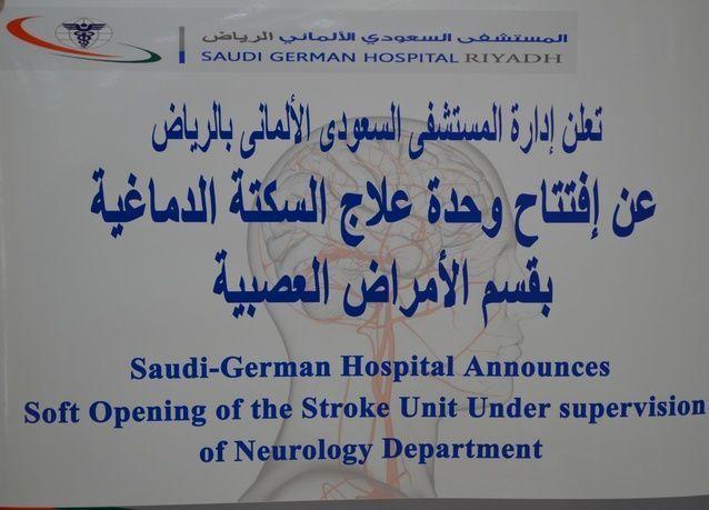 المستشفى السعودي الألماني بالرياض يفتتح وحدة متخصصة بالسكتة الدماغية بالتعاون مع بوهرنجر إنجلهايم