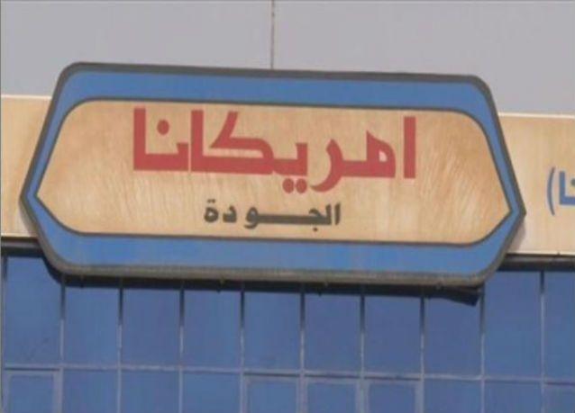 """الكويت : 4 بنوك تستفيد من الحصة الأكبر لسداد الديون بعد صفقة """"أمريكانا"""""""