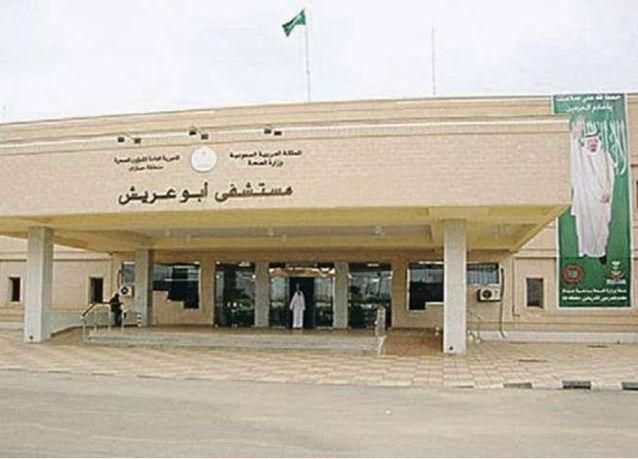 سعودية تضرب طبيباً وممرضتين