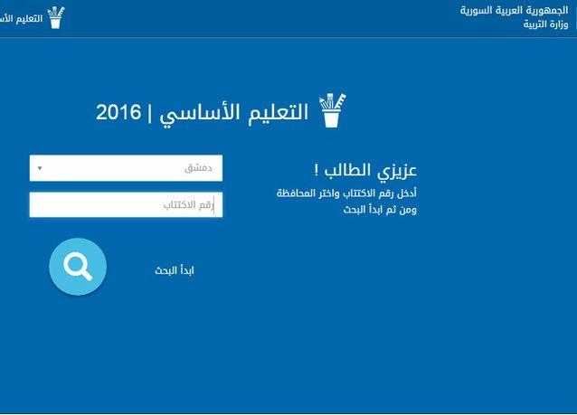 وزارة التربية السورية تصدر نتائج التاسع.. شهادة التعليم الأساسي 2016