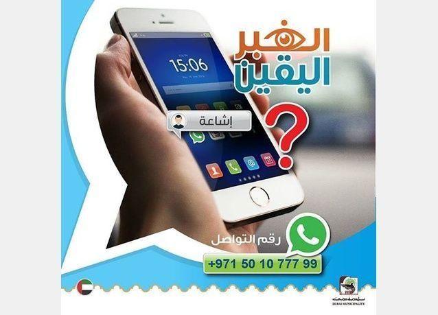 دبي: رقم واتس أب لكشف صحة أونفي الشائعات