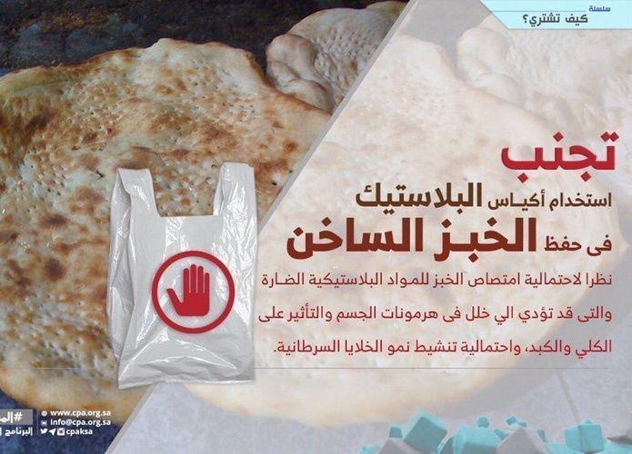 """السعودية تحذر من الأكياس الملونة """"غير مخصصة لتعبئة الخبز"""""""
