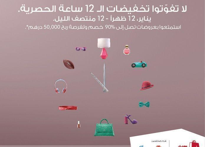 ماجد الفطيم: تخفيضات هائلة تصل لـ90% ضمن فعاليات مهرجان دبي للتسوق 2017