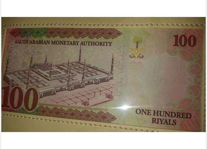 مؤسسة النقد العربي السعودي تنفي إلغاء الإصدار الخامس للعملة