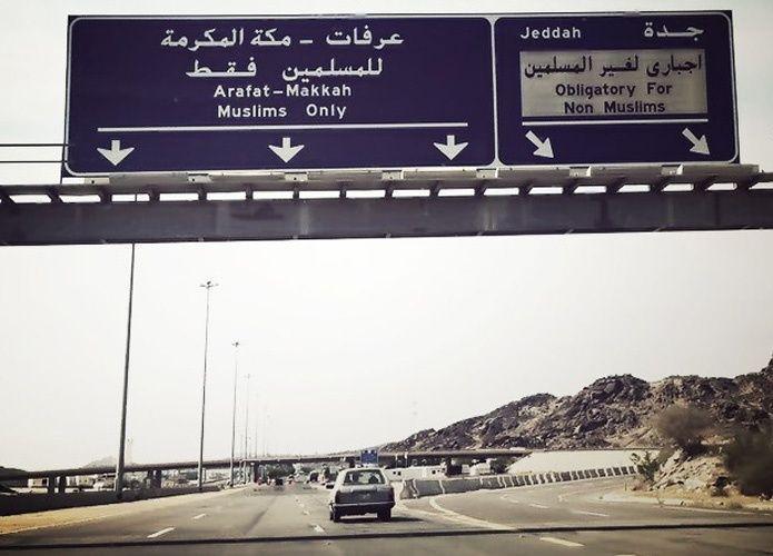 السعودية: انتهاء المرحلة الأولى من ازدواج طريق غير المسلمين