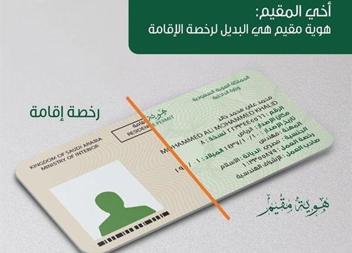 الجوازات السعودية: لا يمكن تحويل هوية زائر إلى مقيم
