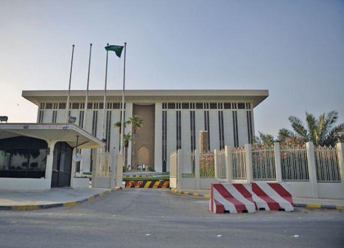 المركزي السعودي يلغي العلاوة السنوية لموظفيه 1438هـ وبدل التعيين
