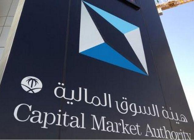 هيئة السوق السعودية تقرر زيادة عمولة تداول الأسهم المدرجة