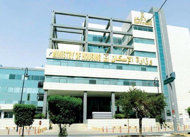 وزارة الإسكان السعودية تخصص 33 ألف منتج سكني لتسليمها خلال الفترة المقبلة