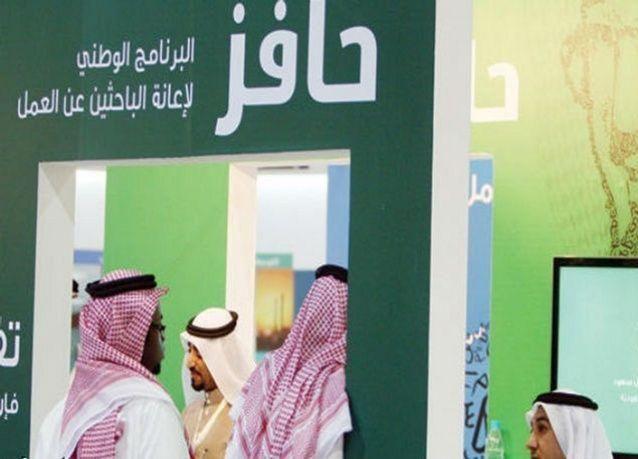 """السعودية: صرف الدفعة الاولى لبرنامج """"حافز صعوبة الحصول على عمل"""""""