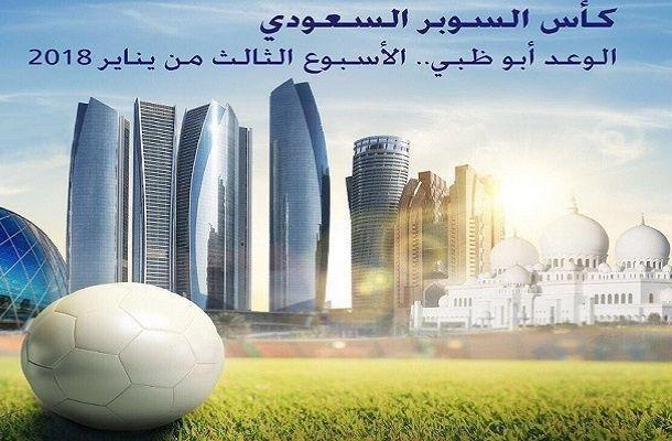 أبوظبي تستضيف السوبر السعودي لكرة القدم بنسختي 2018-2019
