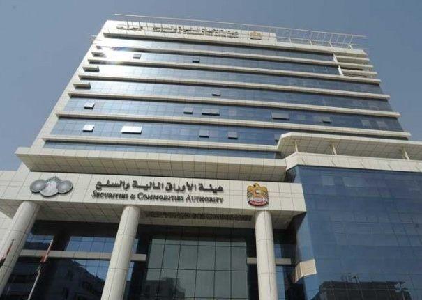 """""""الأوراق المالية والسلع"""" بالإمارات تنشر أسماء المخالفين على موقعها الإلكتروني"""
