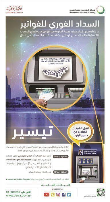 """""""كهرباء دبي"""" توفر خدمة """"تيسير"""" لدفع الفواتير"""
