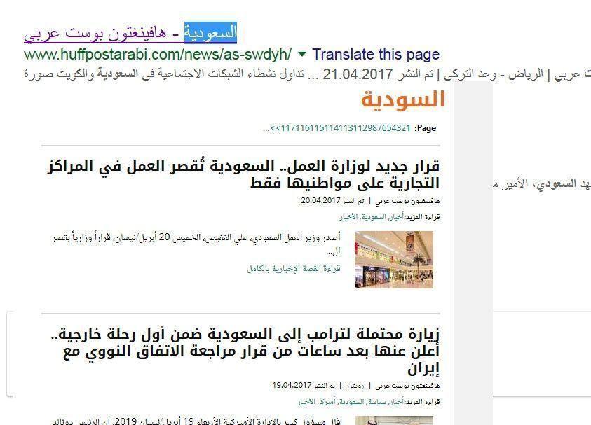 """السعودية تحظر موقع """"هافينغتون بوست""""والموقع يسمي السعودية بـ """"السودية""""!"""