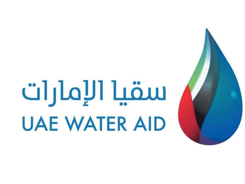 """""""سقيا الإمارات"""" توفر مياه شرب نقية لأكثر من 8 ملايين شخص بالعالم"""