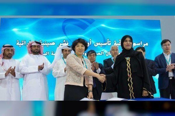 أبوظبي الدولي للكتاب يشهد توقيع اتفاقية تأسيس أول دار نشر إماراتية - صينية