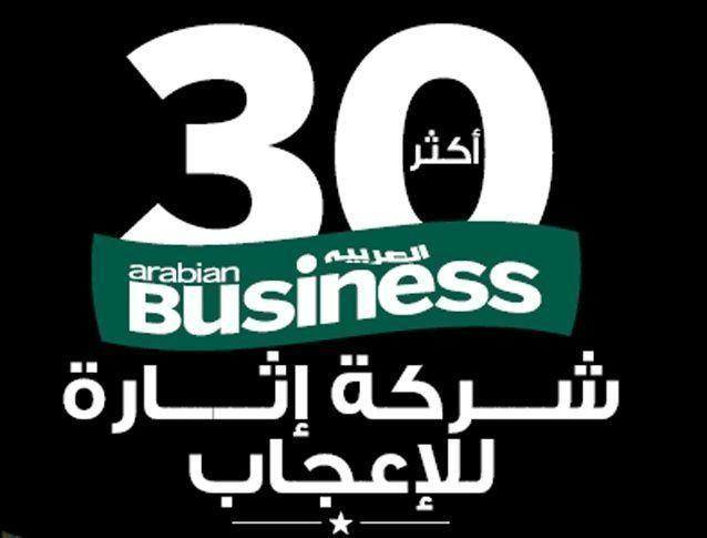 أكثر 30 شركة إثارة للإعجاب في الخليج