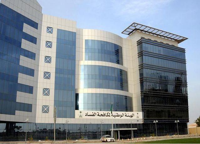 نزاهة السعودية: 111 قضية فساد مسؤولين حكوميين أمام الجهات الرقابية