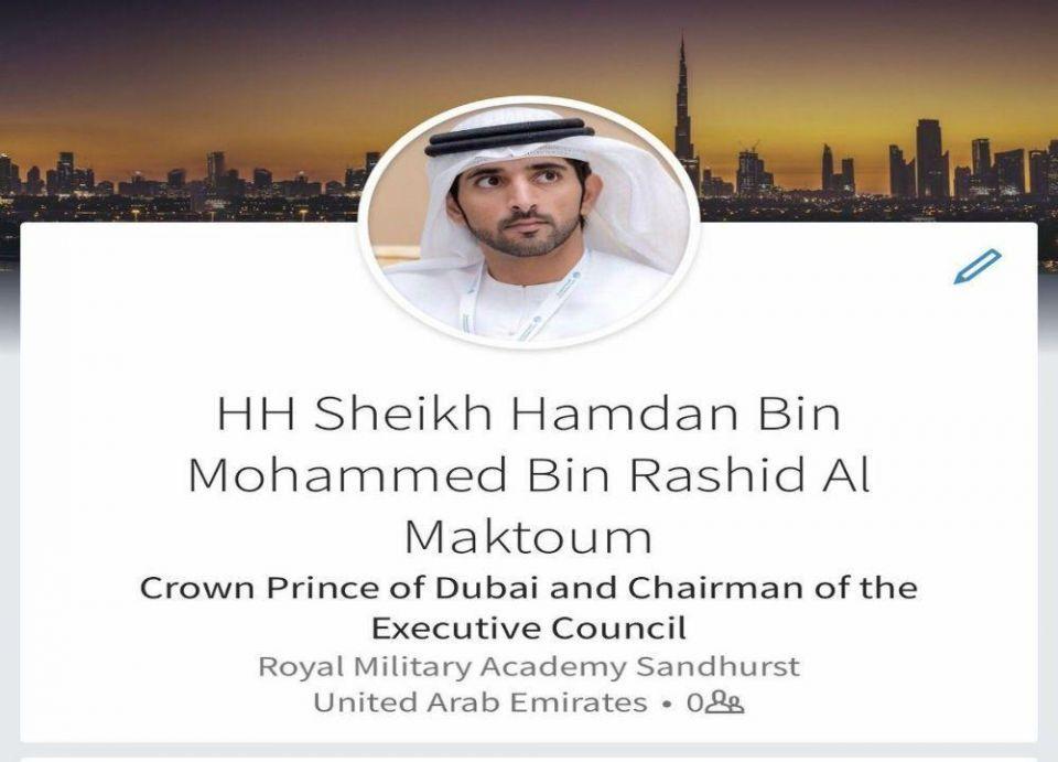 """حمدان بن محمد ولي عهد دبي يطلق صفحته على موقع """"لينكدإن"""""""