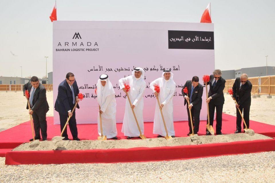 """شركة """"ارمادا"""" تضع حجر الأساس لمركزها الاقليمي للتوزيع اللوجستي في البحرين باستثمار 50 مليون دولار"""
