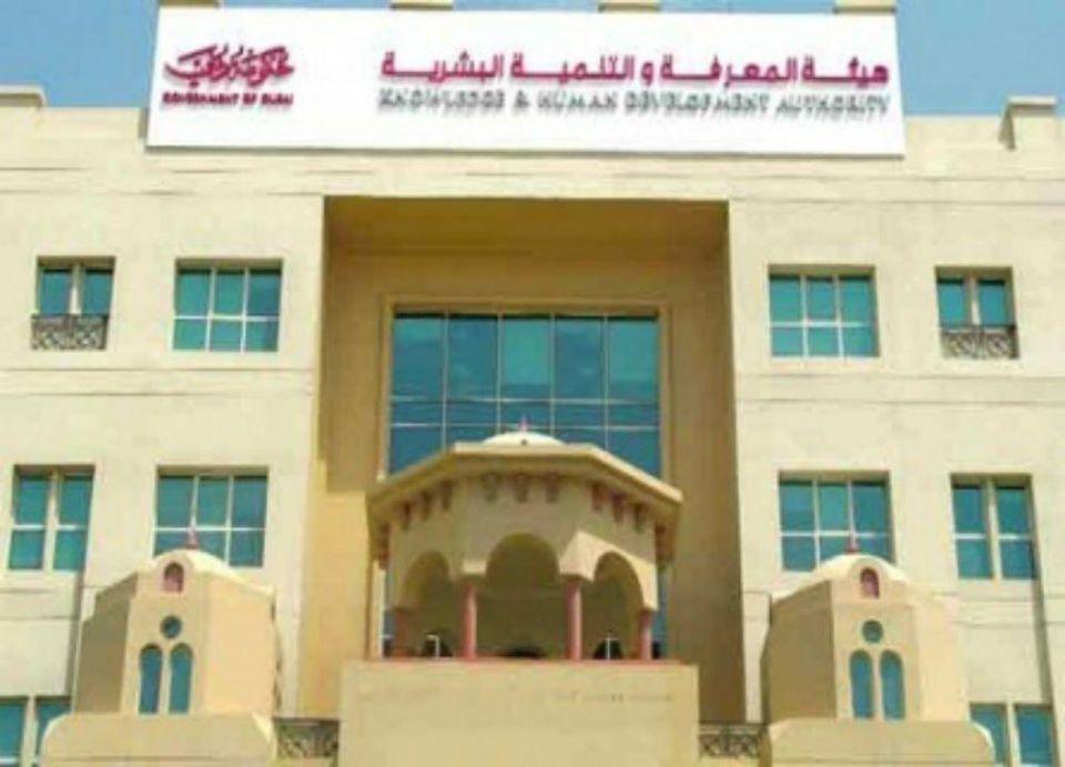افتتاح 10 مدارس خاصة جديدة بدبي العام الدراسي المقبل