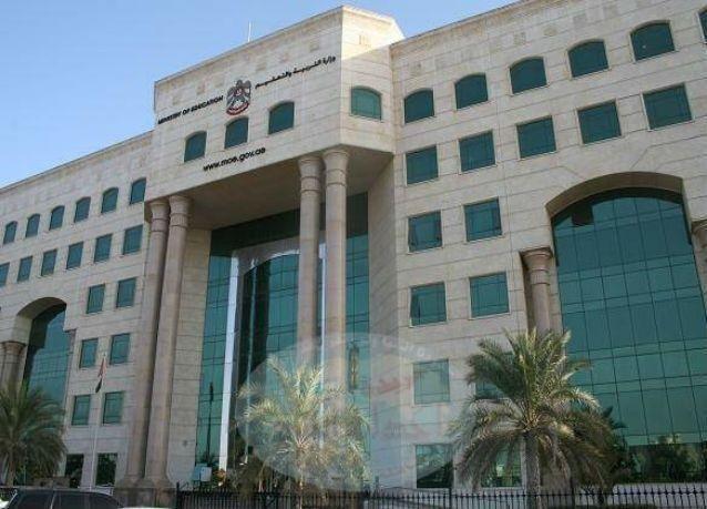 """الإمارات: """"التربية"""" تطلق منظومة اختبارات وطنية قياسية لمستوى مهارات الطلبة"""